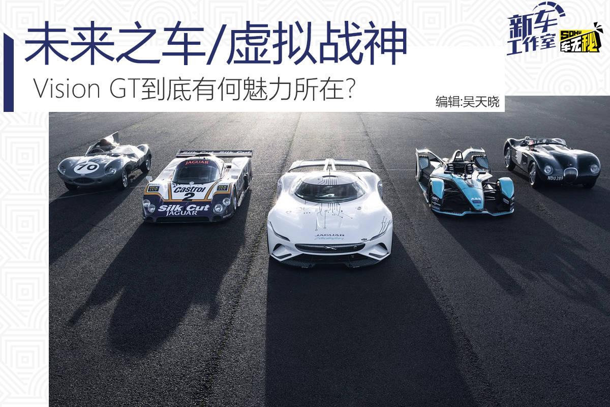 未来之车/虚拟战神 Vision GT到底有何魅力所在?