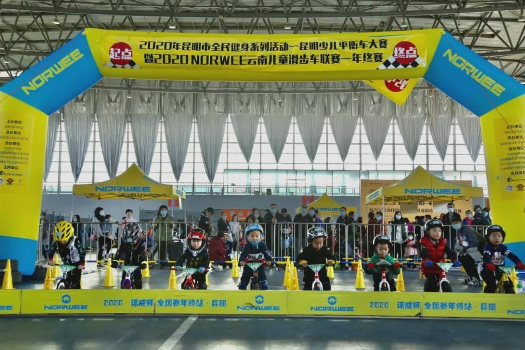昆明举办儿童平衡车比赛