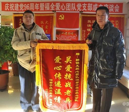 辽宁北镇市:抗战老兵送锦旗感谢福全爱心团队关爱