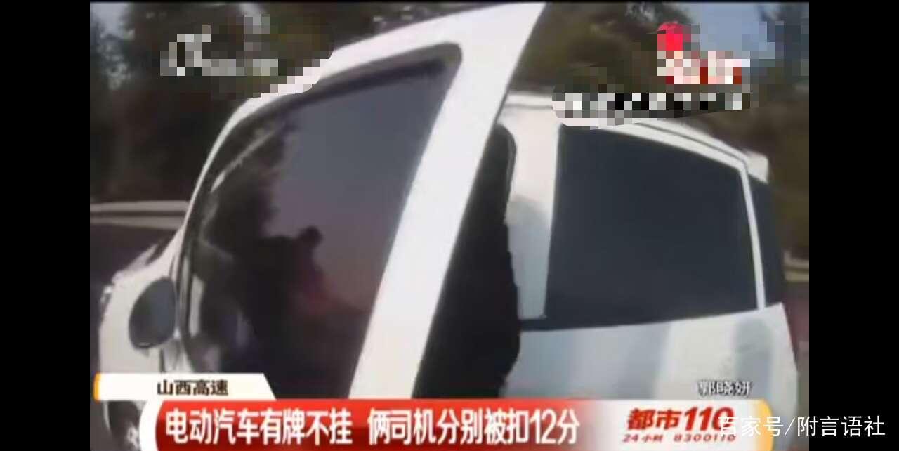 电动汽车不挂牌,交警进行教育,女司机:别扯没用的,开罚单吧
