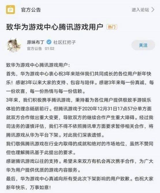 原华为游戏中心已从腾讯游戏中移除,我们期待尽快解决他们的分歧!
