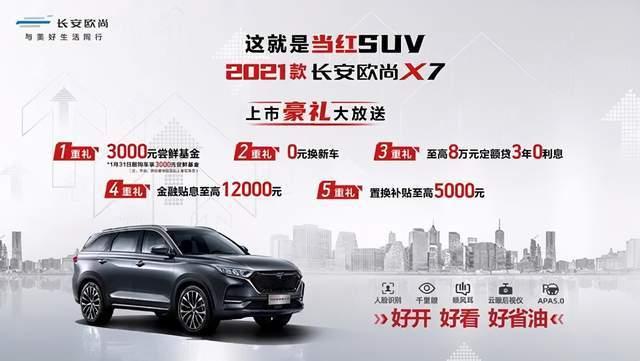 原厂新车解读:2021长安欧尚X7上市,如何继续写精品传奇?
