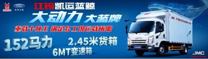 轻型卡车江铃凯运蓝鲸,高载,大功率,大蓝牌,交通从业者更喜欢轻型卡车车型