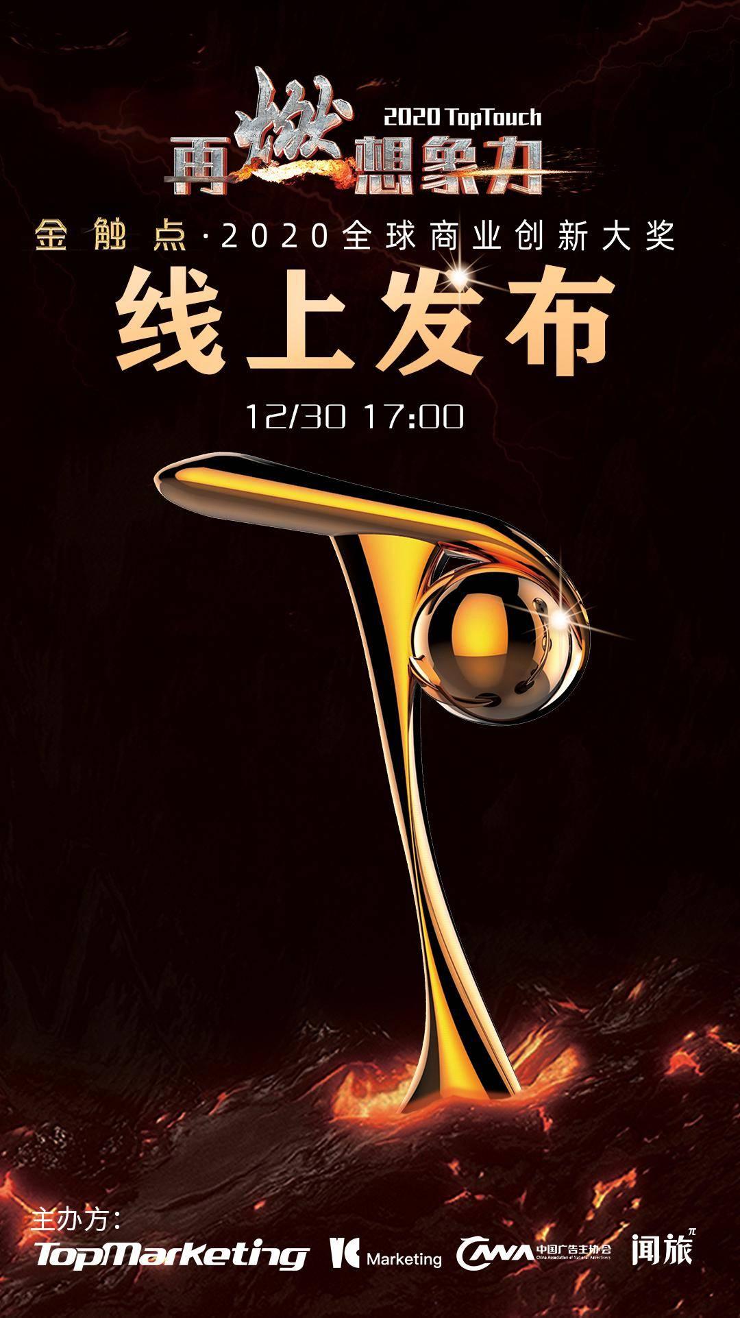 TakiTaki获得金接触全球商业创新奖,新消费潮流重新燃起活力
