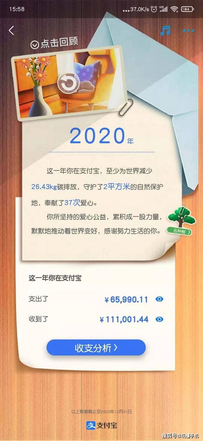 支付宝发布「2020年度账单」:看看一年你花了多少钱  第2张