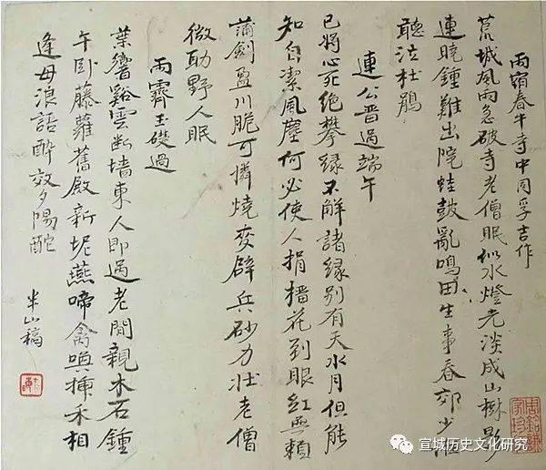 半山书画册页和它的收藏者周铭谦_梅清