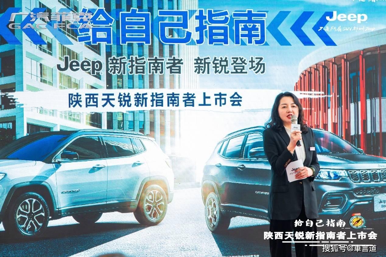 吉普新指南Xi安田瑞正式上市时售价仅为13.98万元