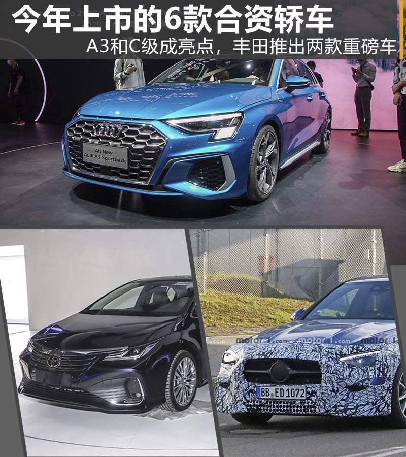 今年上市的6款合资车,A3和C级成为亮点,丰田推出两款重量级车