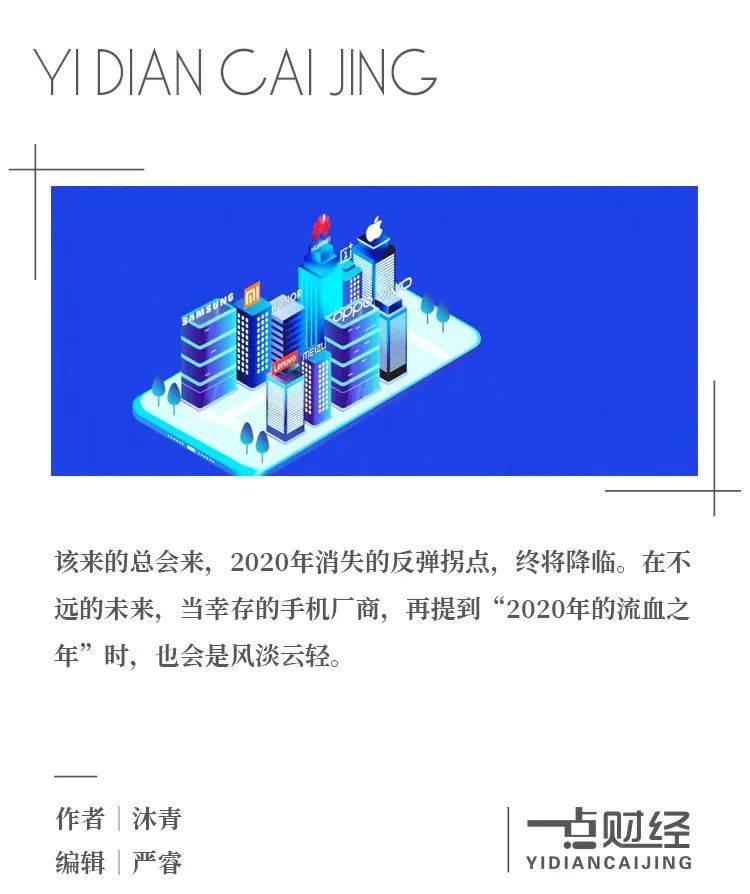 2020 中国手机的喋血江湖-一点财经