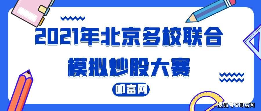 金融风华 雄姿英发,2021年北京多校联合模拟炒股大赛!