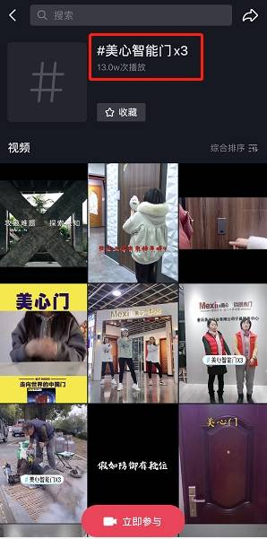 全民参与美心X创意视频赛,话题破10w,重庆抖音达人打卡
