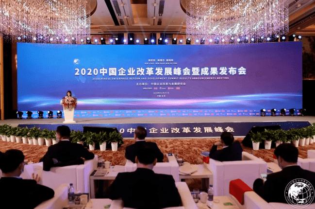 怡亚通获中国企业改革发展优秀成果二等奖
