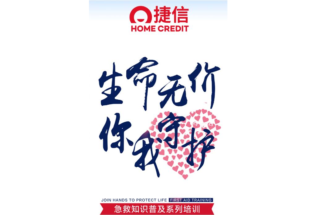 捷信开年首场急救知识普及培训走进天津广播大厦