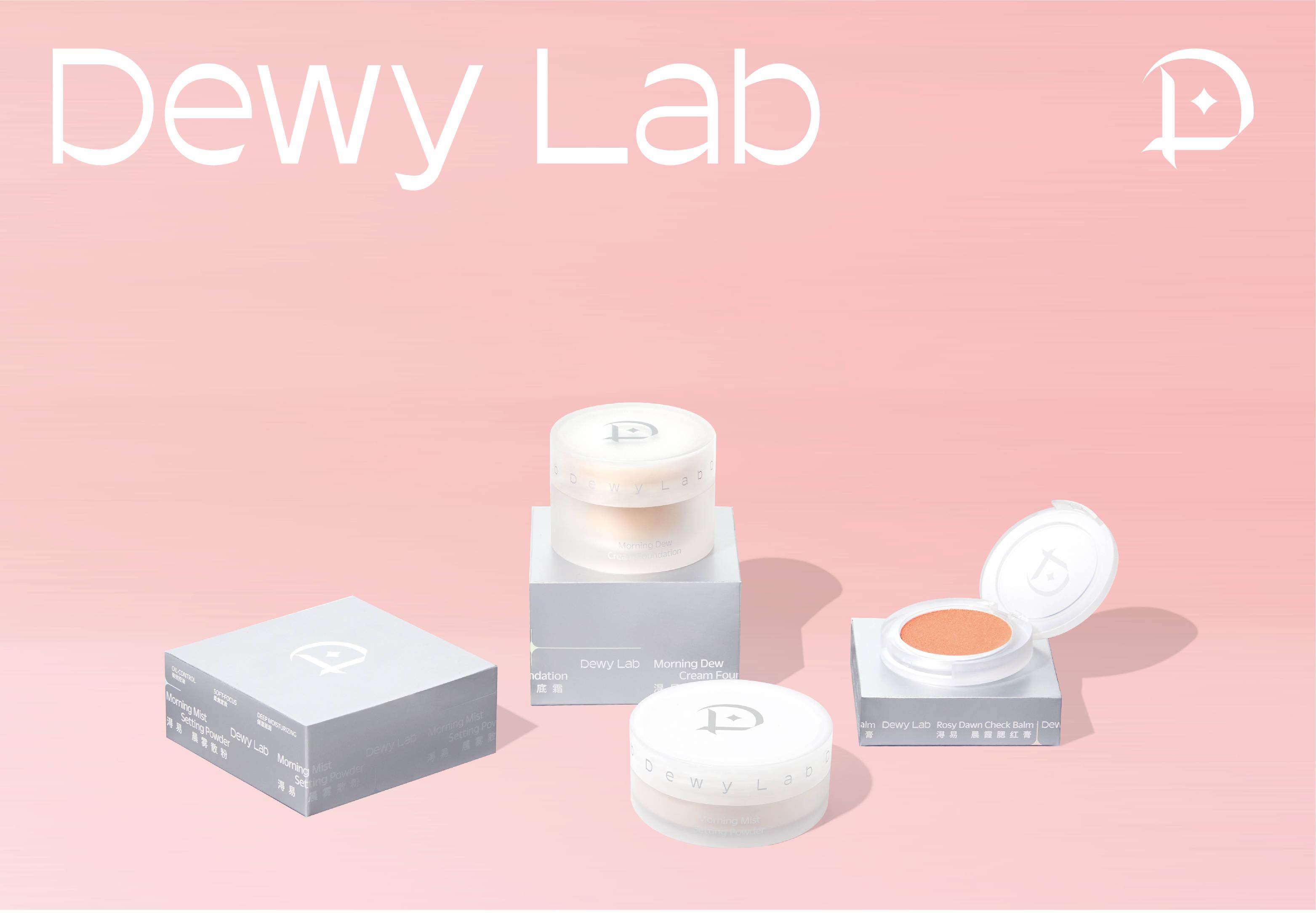 中国首个纯净美妆品牌DewyLab淂意爱肤之人的彩妆挚选