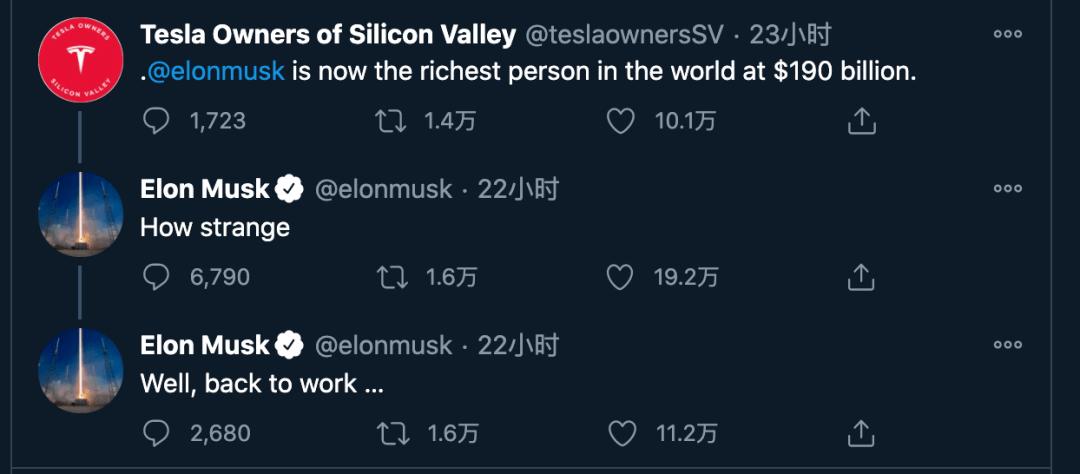 马斯克终于当上了世界首富