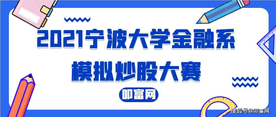 投入资本 理出财富,2021宁波大学金融系模拟炒股大赛!