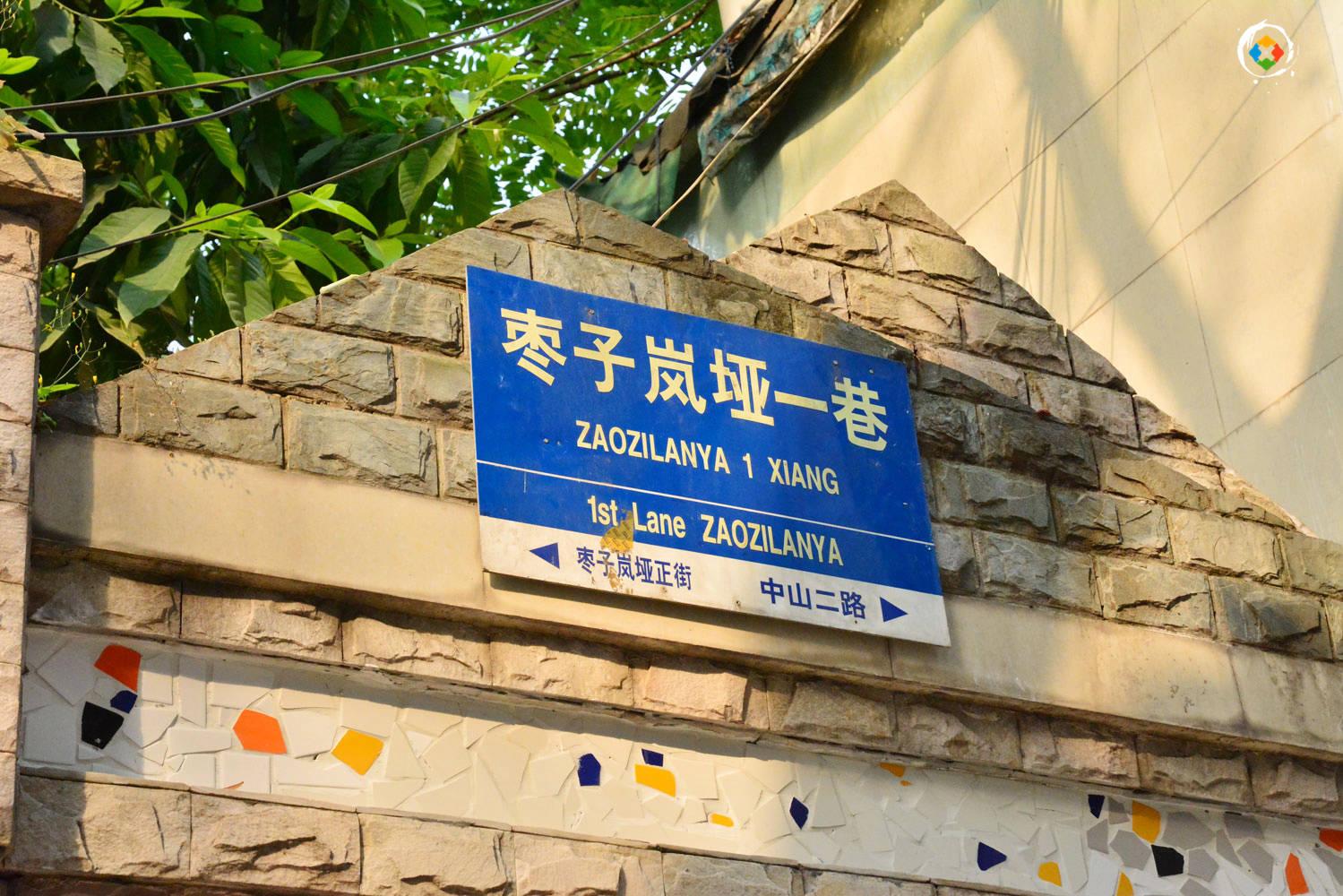 重庆历史地名保护名录发布,不仅仅是代号,每一个都意义深刻