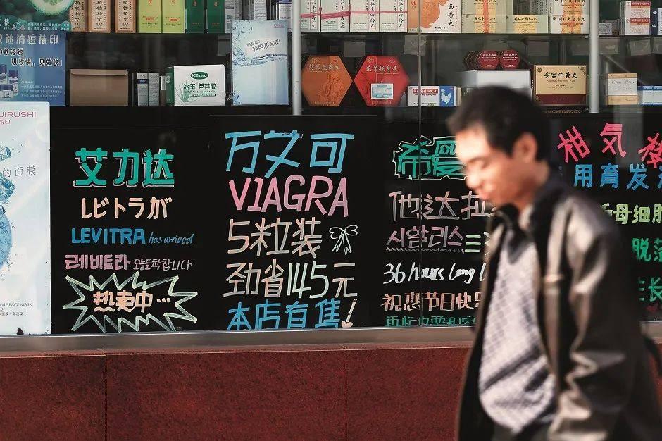 """中国男人有1.4亿患ED?""""算出""""这个数的药厂被罚了60万"""