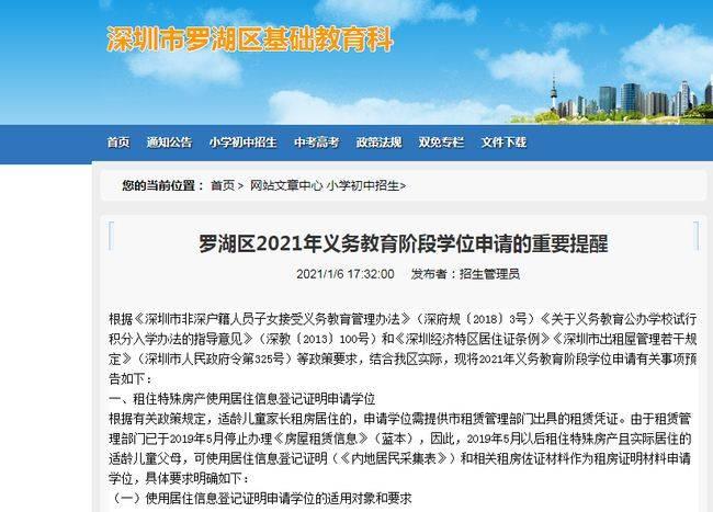 深圳首区发布学位申请预警!租房需提供支付截图、将上门核查  第1张