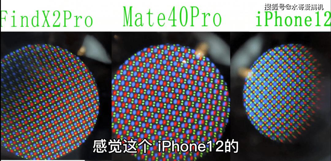 原创             显微镜看华为Mate40屏幕,和iPhone12区别在哪?