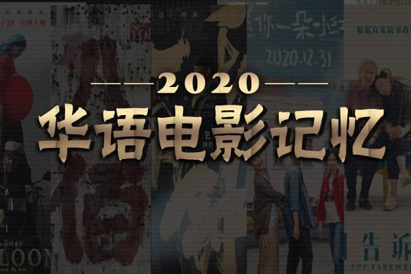 2020华语十佳影片影人出炉:《八佰》《一秒钟》上榜 易烊千玺张译连任佳片演员