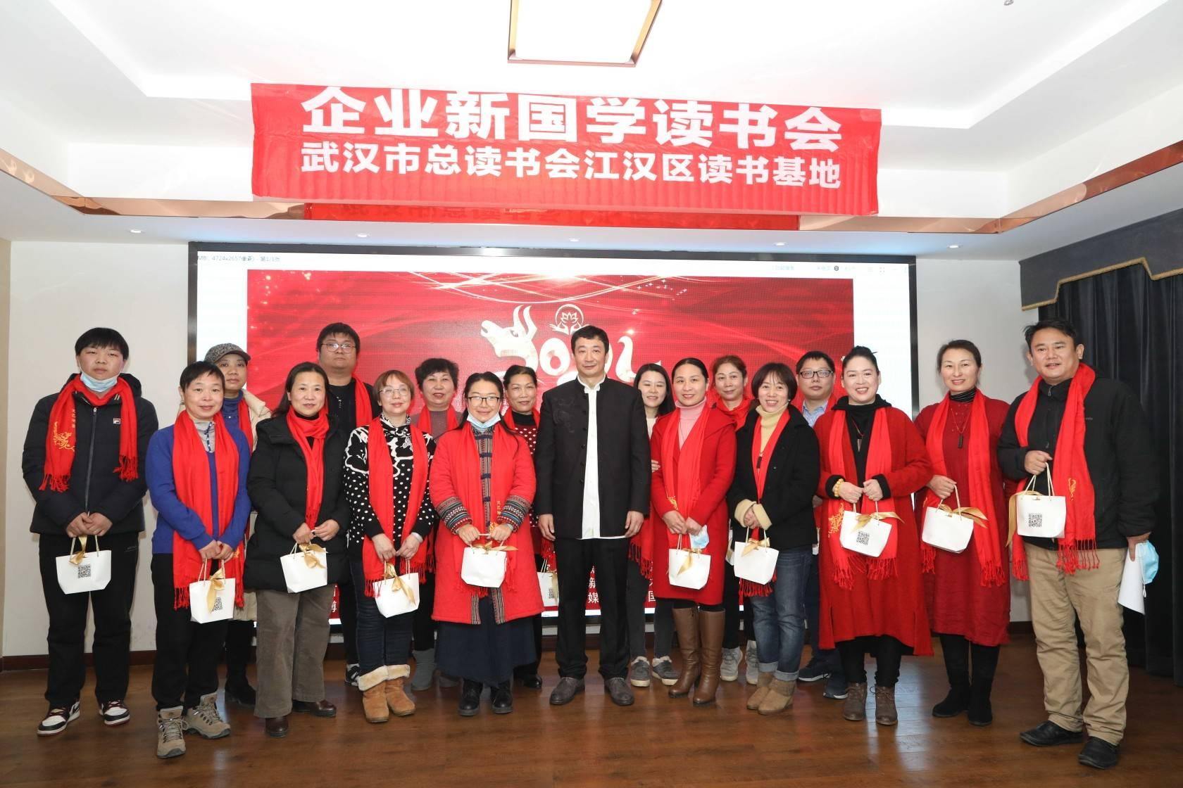 张伟杰教授公益讲座暨企业新国学读书会2020年度表彰大会隆重举行