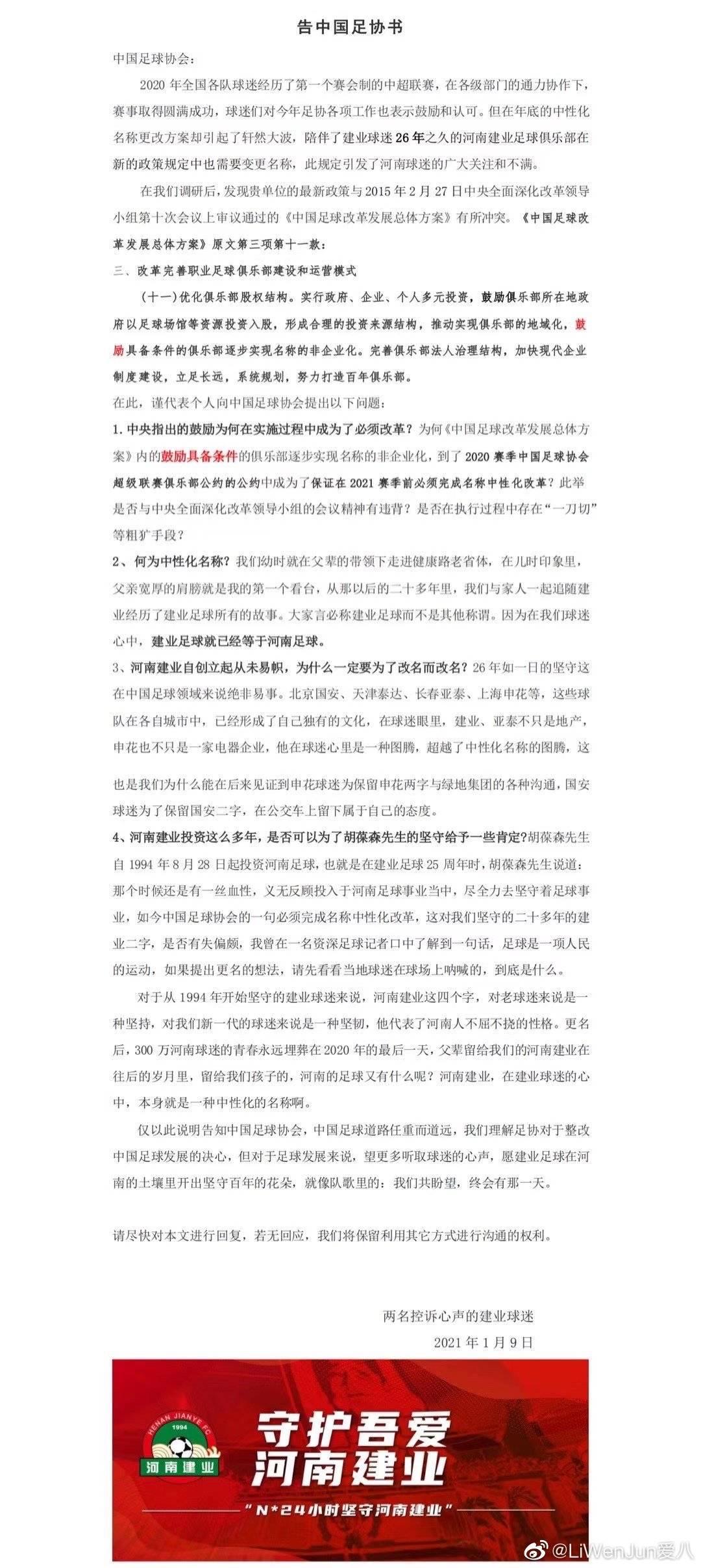 建业球迷到北京张贴告足协书:为了改名而改名?