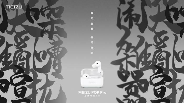 魅族POP Pro正式发布:主动降噪耳机仅售499元