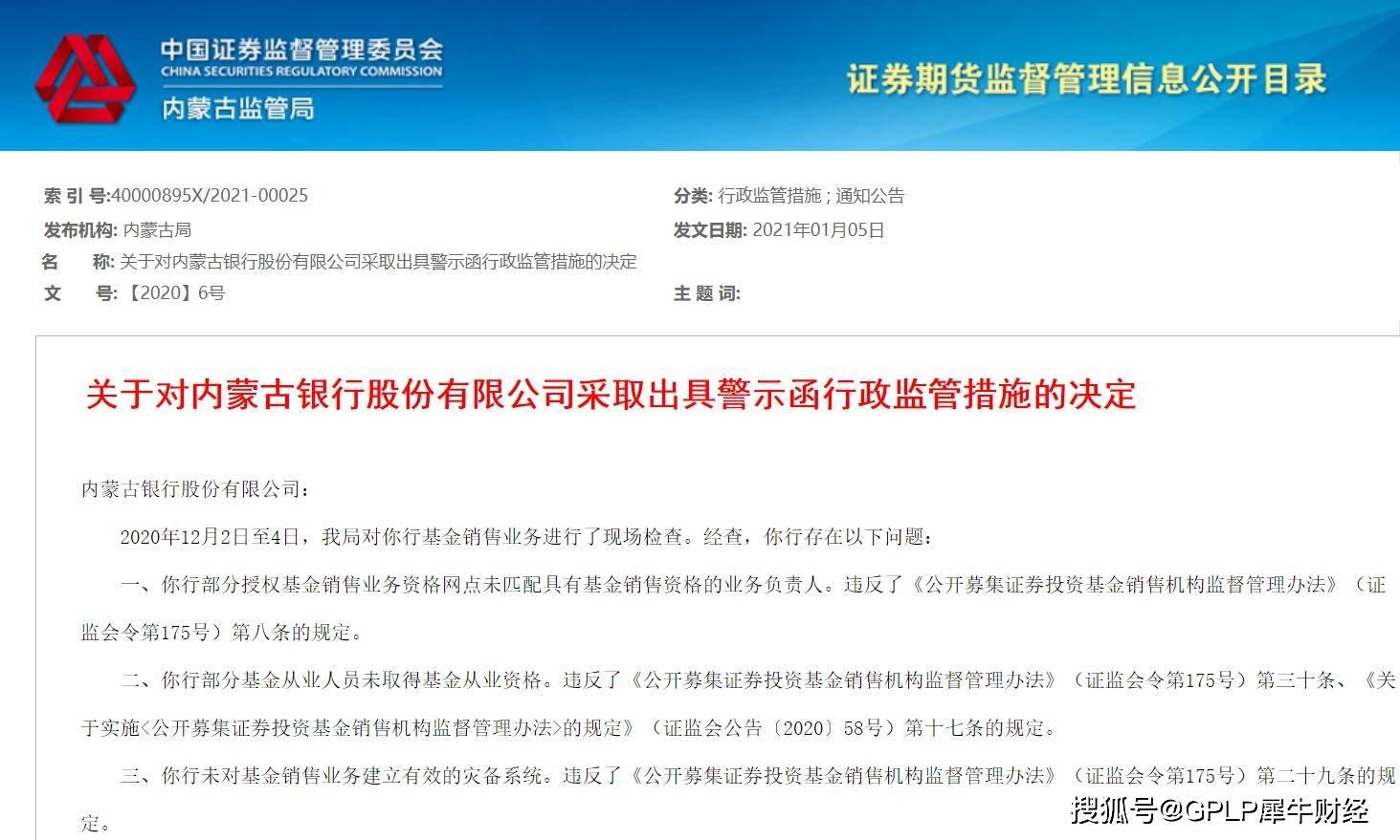 因基金销售多项违规 内蒙古银行被出具警示函