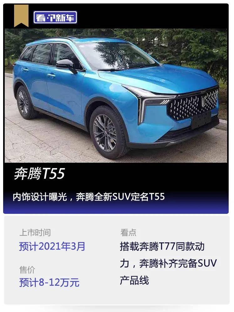 原来看新车,内饰设计曝光,奔腾新SUV取名T55