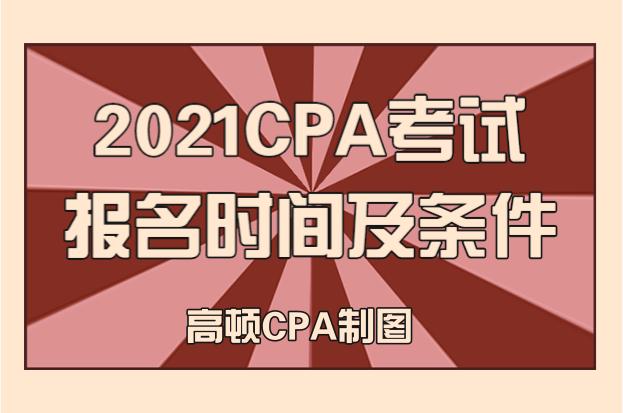 CPA考试的报名条件是什么?大学生切合注会的报名条件吗?'