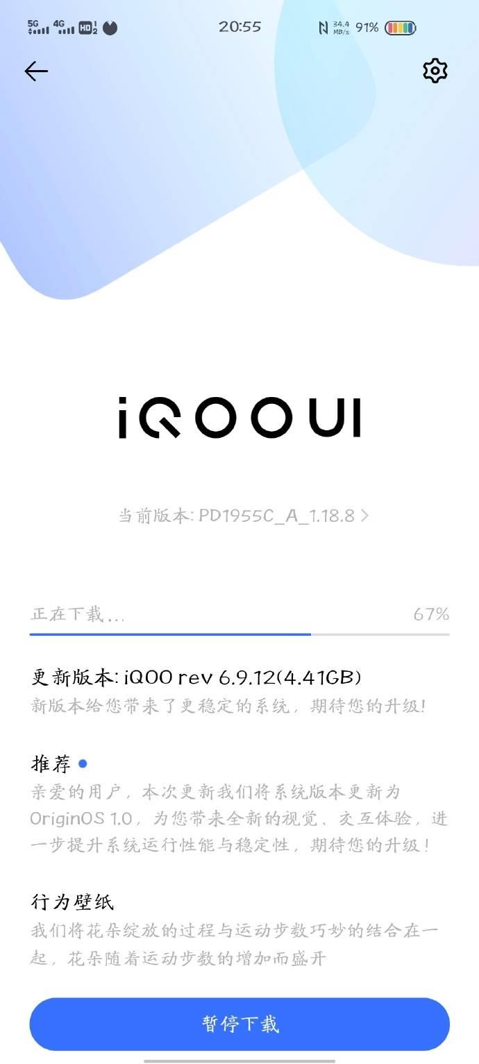 OriginOS已推送,6款iQOO机型可报名第二轮公测