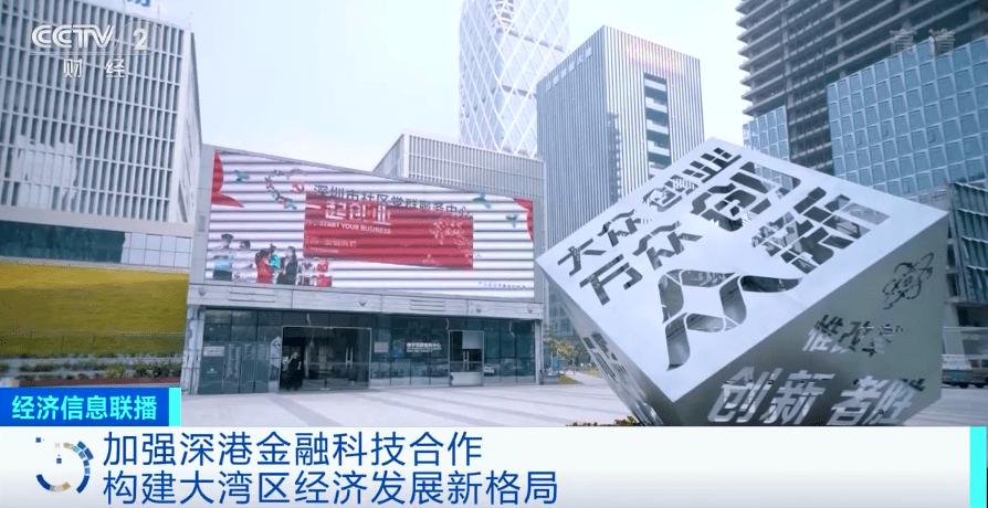央视财经香港论坛聚焦新经济 国内国际