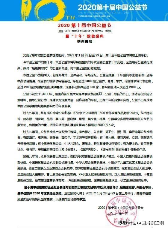 为肩膀负责,为银行负责。黄石集团荣获第十届中国公益节2020年度责任品牌奖