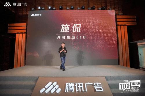 作为创新型企业,余凯集团|首席执行官石侃参加了腾讯广告营销技术大会