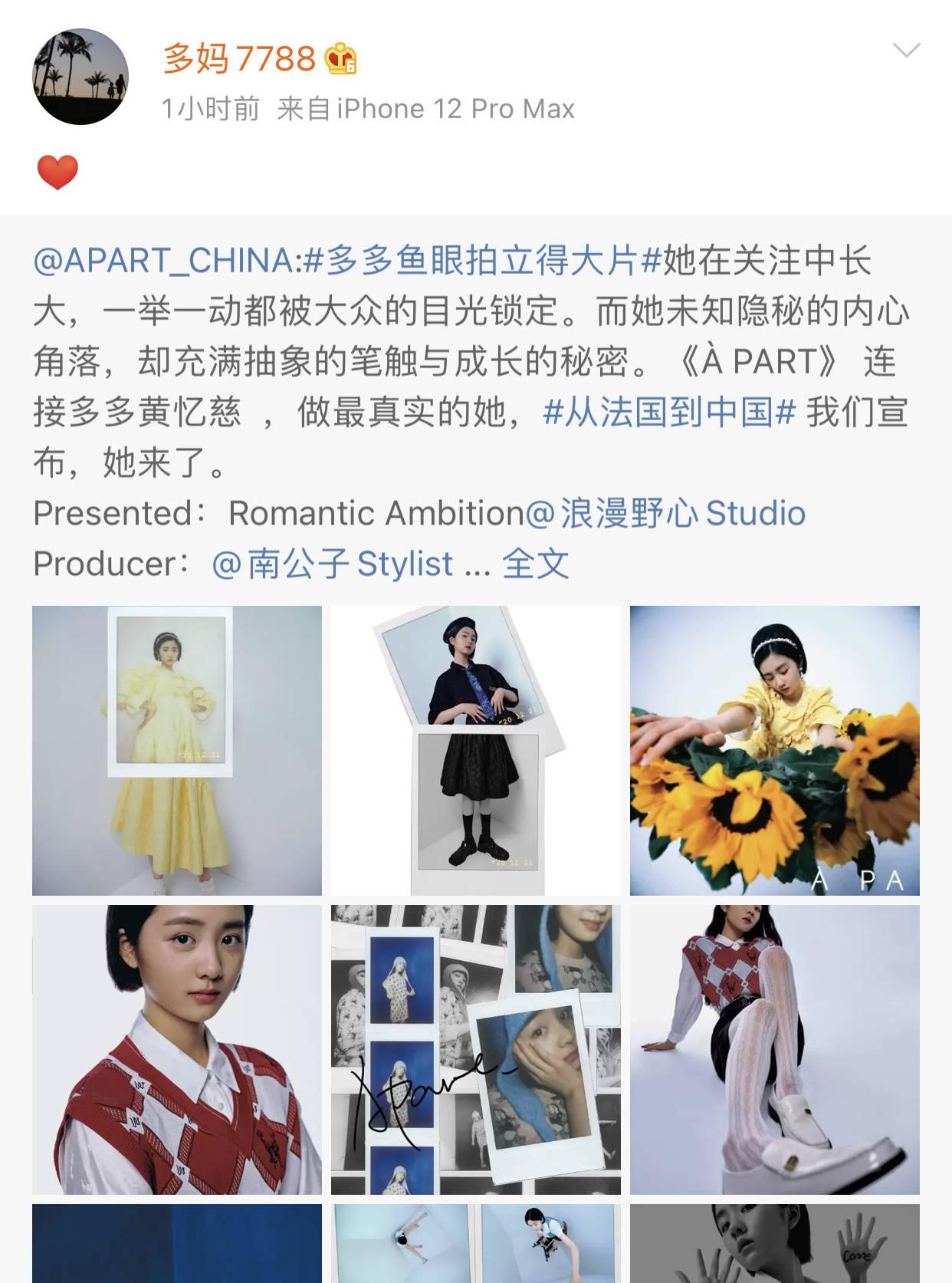 黄磊15岁女儿多多近照曝光,短发可爱长发温婉,孙莉2.0?