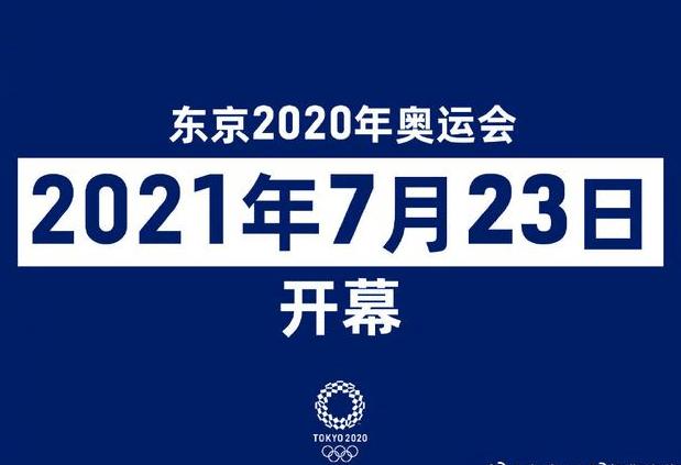 东京奥组委辟谣东京奥运会取消:仍计划7月开幕