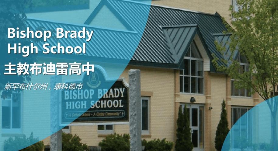 主教布兰迪高中 Bishop Brady High School(美国高中选校网)