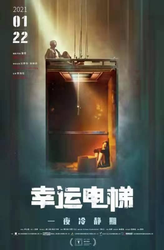刘亭作、宋梓侨主演《幸运电梯》办超前品鉴会 观众直呼真实扎心