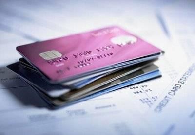 【央行:取消信用卡透支利率上限和下限管理】