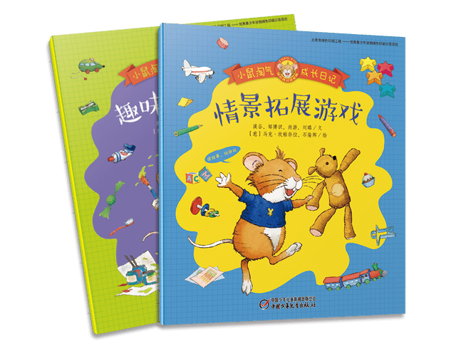 送你一套宝藏书:精准解决幼儿逆反期的各种问题  第10张