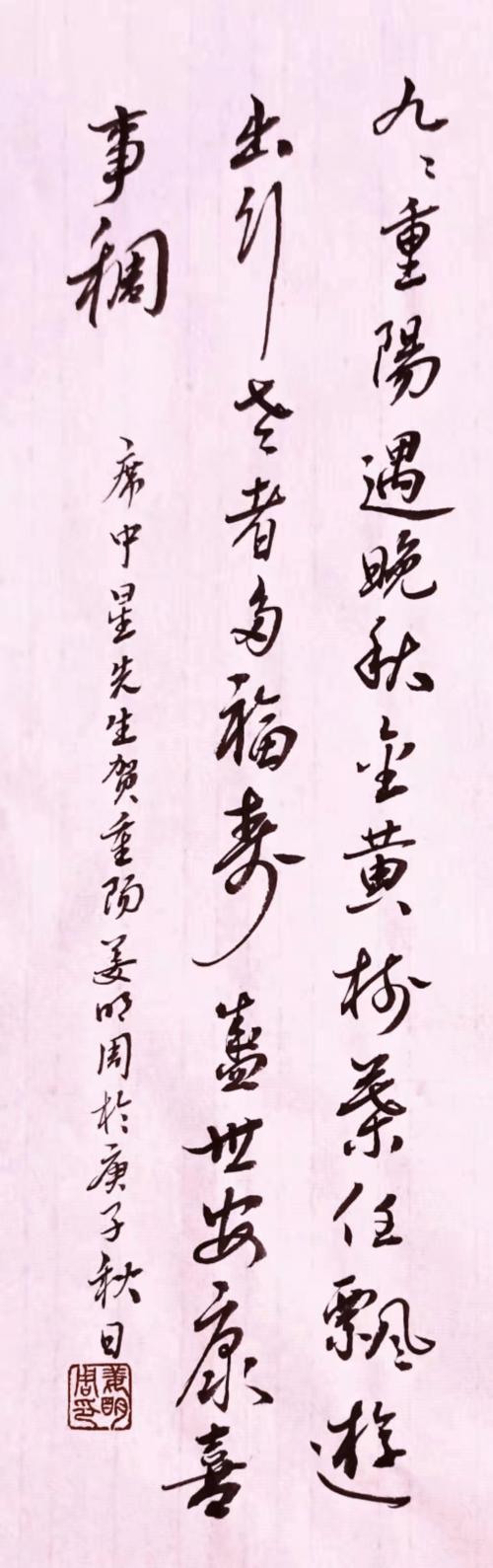 深切哀悼席中星先生仙逝  诗文辑录