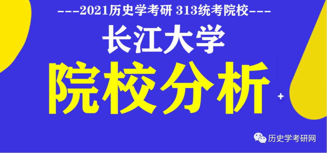 真人平台app- 长江大学21历史学考研真题剖析视频 及院校分析 历史学考研网(图1)