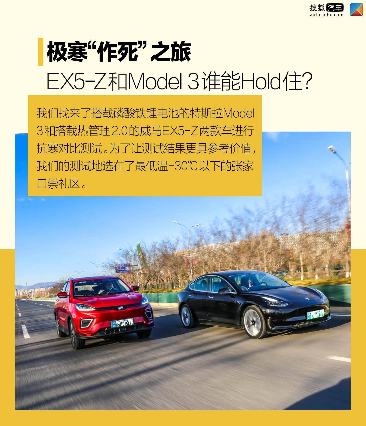 """谁能守住原本极寒的""""死亡""""之旅EX5-Z和Model 3?"""