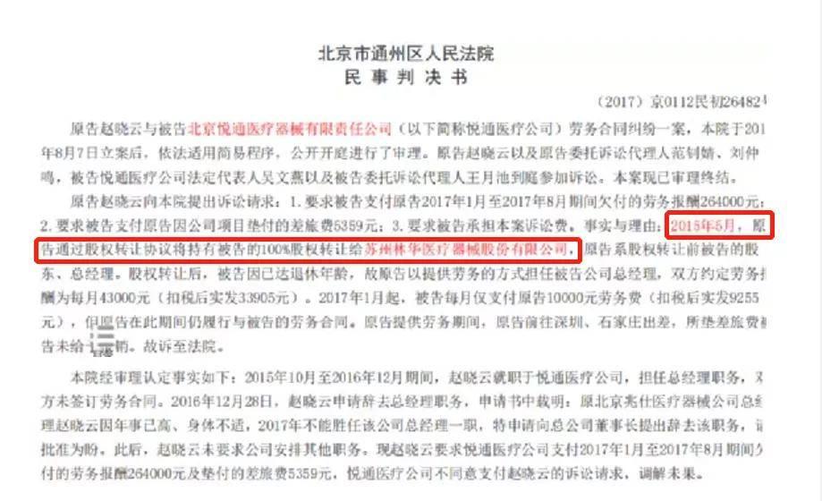 林华医疗IPO重要供应商关联魅影难解 资产收购存财务调节嫌疑