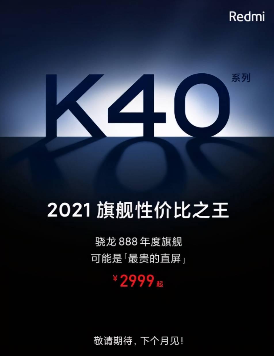 卢伟冰坦言旗舰标准:IQOO7尴尬了?网友:价格才是王道