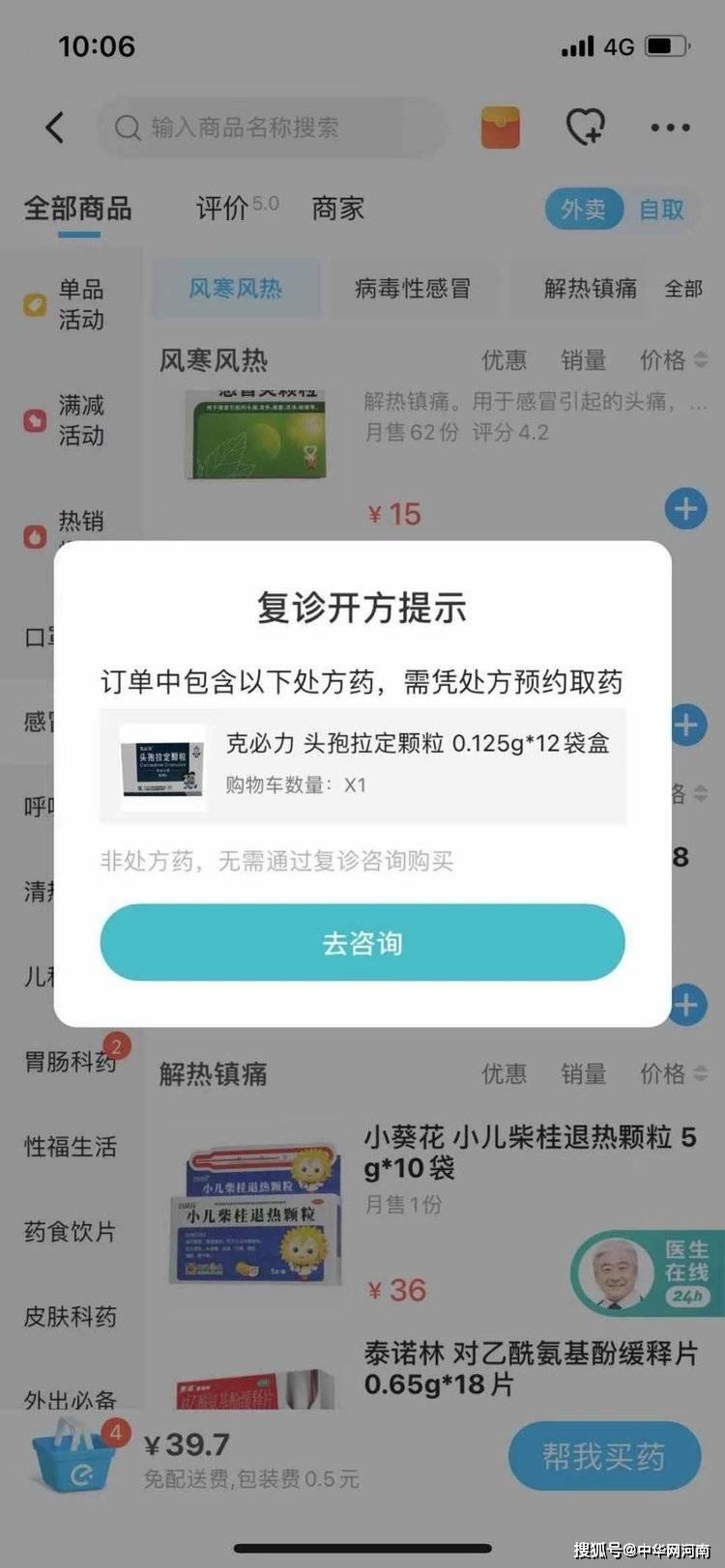 在郑州购买治疗发热感冒药品开始实名登记