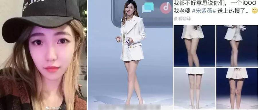 手机发布会全是美女大腿!美女产品经理火了!营销手段让发布会变味