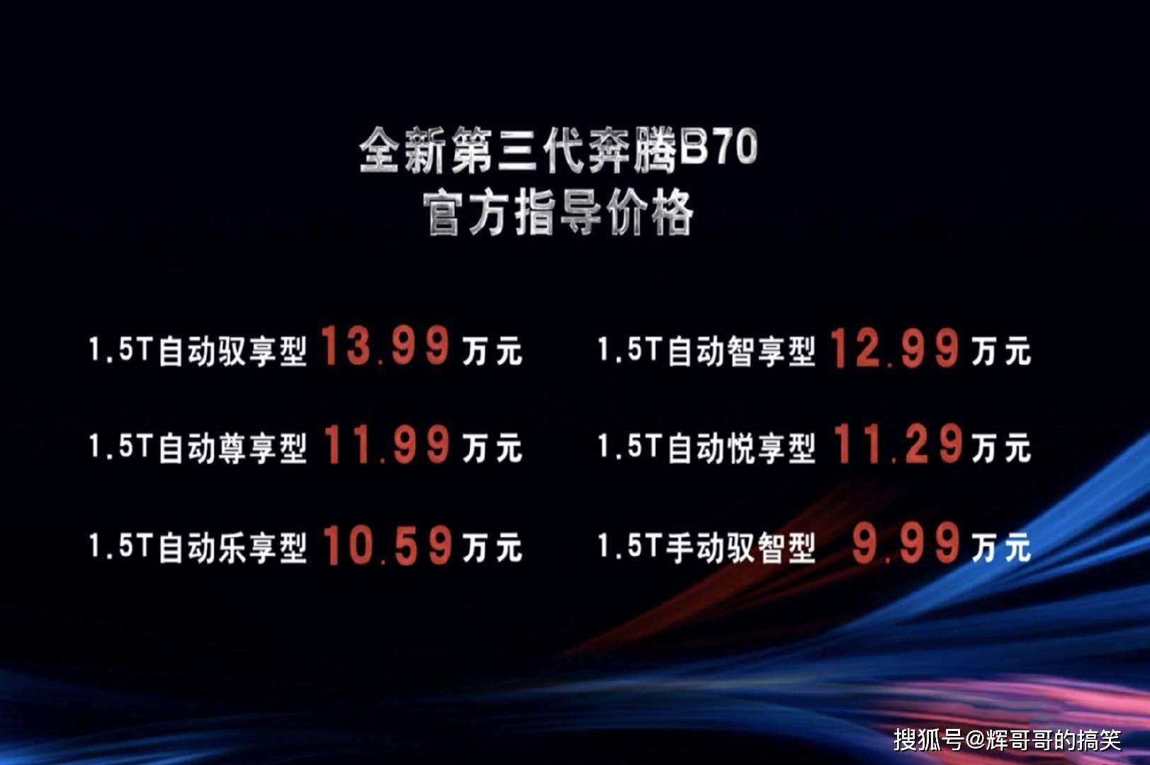"""原""""新国产车""""全新奔腾B70正式上线,采用四免四世七赠政策"""