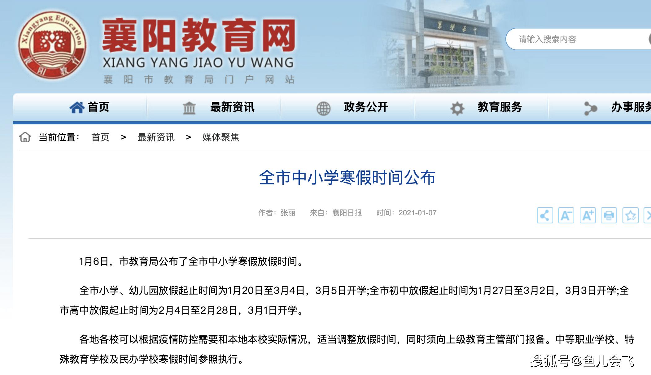 """家长注意,湖北迎来""""新消息"""",武汉中小学寒假时间定了,寒假不提前"""